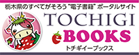 TOCHIGI_ebooksバナー